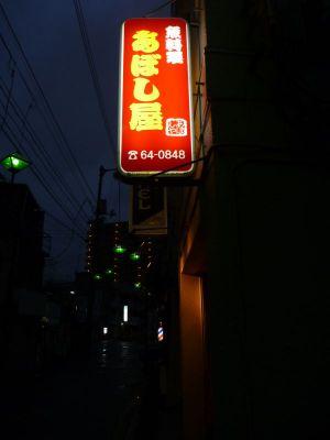 100411aboshi8
