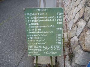 100509goro3