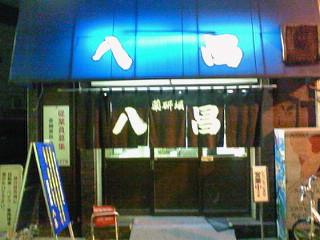 八昌(薬研堀店)