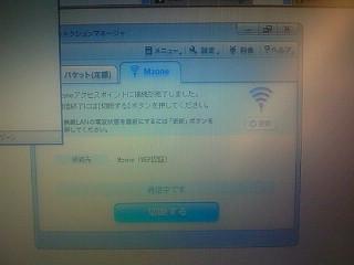 無線LANおんN700系新幹線ナウ